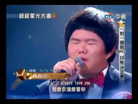 Chunky Chinese Kid Sings Better than Whitney Houston! - I Will Always Love You by Lin Yu Chun