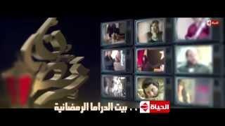 الحياة بيت الدراما الرمضانية ... شاهد أقوى مسلسلات رمضان 2015 على قناة الحياة ... رمضان يقربنا