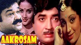 Aakrosham Full Malayalam Movie 1982 | Prem Nazir, Srividya, Mohanlal | Old Malayalam Movies