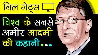 Bill Gates Biography In Hindi | Bill Gates Life History | Success Story Of Microsoft