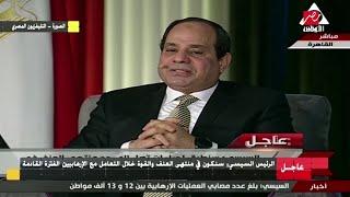 السيسي: أنا وزير المرأة في مصر وأساعد أهل بيتي في الأعمال المنزلية