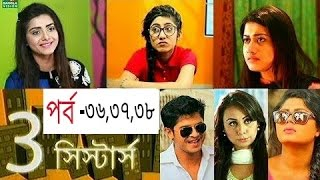 Bangla Natok 3 Sisters Part 36,37,38 Full HD | Safa,Sabila,Tawsif,Salman,Soumik