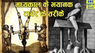टार्चर के रूह कंपा देने वाले तरीके | Weird torture methods of medieval times | Torture