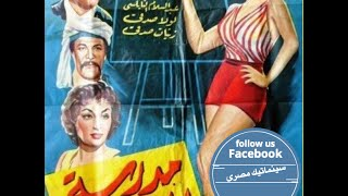 فيلم مدرسة الحب نعيمة عاكف ١٩٥٥