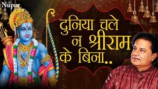 Duniya Chale Na Shri Ram Ke Bina | Anup Jalota | दुनिया चले ना श्री राम के बिना | Nupur Audio