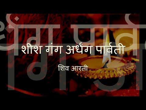 Xxx Mp4 Shiv Aarti Sheesh Gang Ardhang Parvati With Hindi Lyrics 3gp Sex