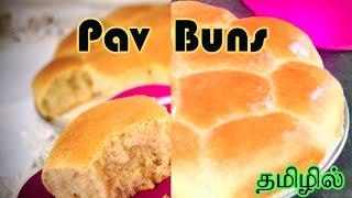 Eggless Pav Bread Buns - in Tamil | Ladi Pav | Pav bread for Pav Bhaji