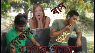 বাপের প্যারা-লোকাল বাস!!New Bangla Funny video!!Bengali Kings