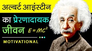 Albert Einstein Biography In Hindi | Motivational Real Life Success Story Video