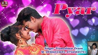Adha Adha Pyar Dele | आधा आधा प्यार देले | New Nagpuri Song Video