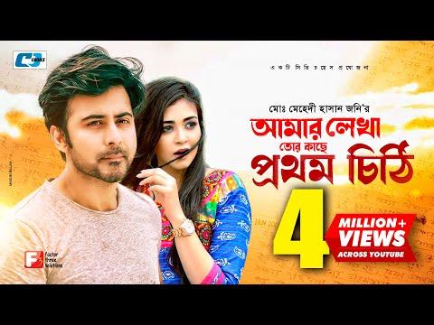 Xxx Mp4 Amar Lekha Tor Kache Prothom Chiti Nisho Sharlin Farzana EiD Drama Bangla New Natok 2018 3gp Sex