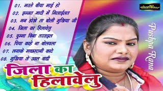 जिला का हिलावेलु || Pushpa Rana ** Jila Ka Hilawelu # Bhojpuri Hot Songs 2016|| AUDIO JUKEBOX||