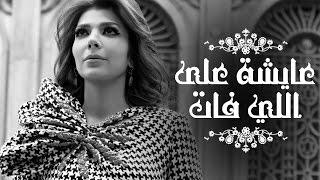 Assala - Aisha Ala Ely Fat  | آصالة - عايشة على اللي فات  [LYRICS]