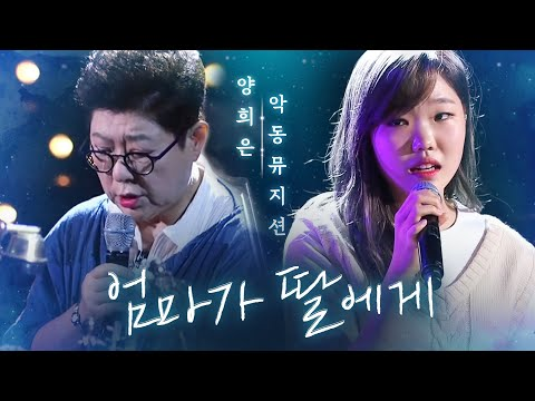 Xxx Mp4 Yang Hee Eun AKMU Touching Collaborate Song Mother To Daughter 《Fantastic Duo》판타스틱 듀오 EP13 3gp Sex