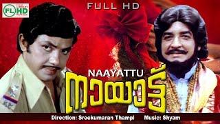 Nayattu | Malayalam full movie | Premnazir | Jayan | zarinawahab