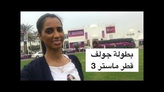 بطولة جولف عالمية قطر ماستر | Qatar Golf Master 3#