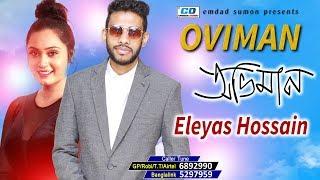 Oviman | Eleyas Hossain | Emdad Sumon | Rahul Mutsuddy | Lyrical Video | Bangla New Song | 2017