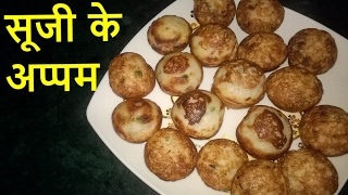 Appam Recipe in Hindi - सूजी के अप्पम - Suji ke Appe  - Breakfast recipe