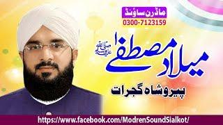 Melad e Mustafa(s.a.w) Hafiz Imran Aasi By Modren Sound Sialkot 03007123159