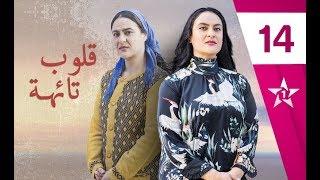 Kloub Taiha - Ep 14 - قلوب تائهة الحلقة