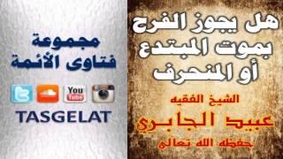هل يجوز الفرح بموت المبتدع أو المنحرف - الشيخ الفقيه عبيد الجابري حفظه الله