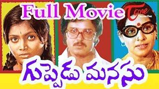 Guppedu Manasu Telugu Full Movie | Sarath Babu, Sujatha, Saritha