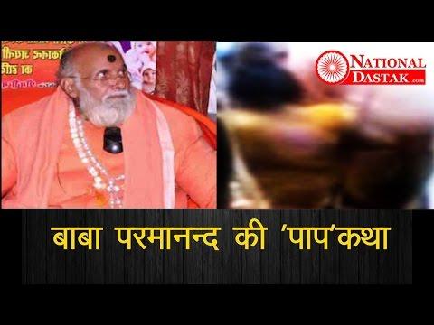 Fake Baba Molested his Devotee