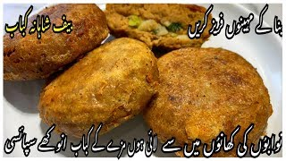 Beef Royal Kabab Recipe / Bakra Eid Special Recipe By Yasmin Cooking