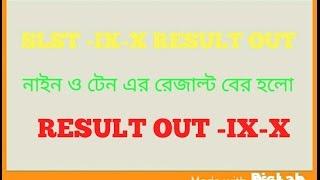 RESULT OUT SLST - IX-X || WEST BENGAL SCHOOL SERVICE COMMISSION PUBLISHED SLST -IX-X RESULTS
