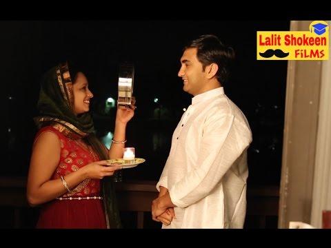 Karwa Chauth ki Kahani  | Lalit Shokeen Comedy |