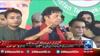 Imran Khan address from Workers convention in Islamabad