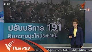 ที่นี่ Thai PBS : เตรียมปรับปรุงบริการ 191 ก่อนปีใหม่ (18 ธ.ค. 57)