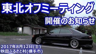【有料イベント】第1回 東北オフミーティングのお知らせ(/・ω・)/