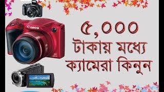 Low  Price DSLR Camera in BD  