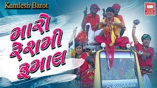 Maro Reshmi Rumal | Kamlesh Barot | Gujarati Folk Song | Adivasi Song : Soormandir