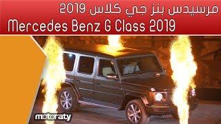 الأطلاق العالمي لسيارة مرسيدس بنز جي كلاس 2019