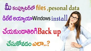 How to Create Backup DISK For Windows! | Latest Technological Tips in Telugu | Net India