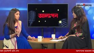প্রথম আলো আলাপনে হৃদি শেখ    Prothom Alo Alapon with Ridy Seikh