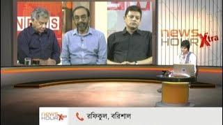 Munni Saha Presents News Hour Xtr- চেইঞ্জ-নো চেইঞ্জ - March 20, 2018