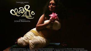 Yaksham (യക്ഷം) | Short Film 2016 | Hima Sankar | Arun C. Kumar |