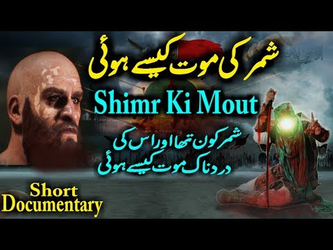 Shimr Ki Mout | Karbala Waqia Shimr Death History And Role In Karbala Imam Hussain Shahadat