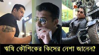 ঋষি কৌশিক প্রথম ভালোবাসা ও কি নেশা দেখুন | Actor Rishi Kaushik First Love & Hobby