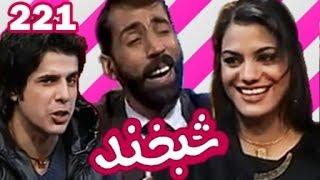Shabkhand with Setara Tanha & Sharif Shafaq -  Ep.221 شبخند با ستاره تنها و شریف شفق دو ممثل