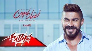 Etamen - Khaled Selim إطمن - خالد سليم