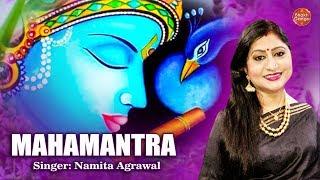 Maha Mantra - Hare Rama, Hare Krishna || Heart Touching || Namita Agrawal