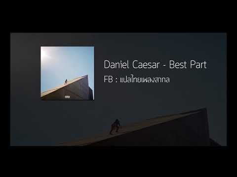 Daniel Caesar - Best Part (feat. H.E.R.) [แปลไทยเพลงสากล] mp3