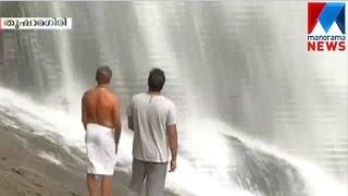 Monsoon tourism begins in Thusharagiri   Manorama News