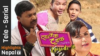 Twakka Tukka Returns - Episode 16 | New Nepali Comedy TV Serial 2017 Ft. Dinesh DC
