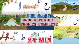 Urdu Alphabet Phonics -1 | Haroof-e-Tahajji -1 | Alif bay complete -1 | Aasaan Urdu
