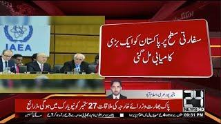 Pakistan Got Good News From Diplomatic Success   24 News HD